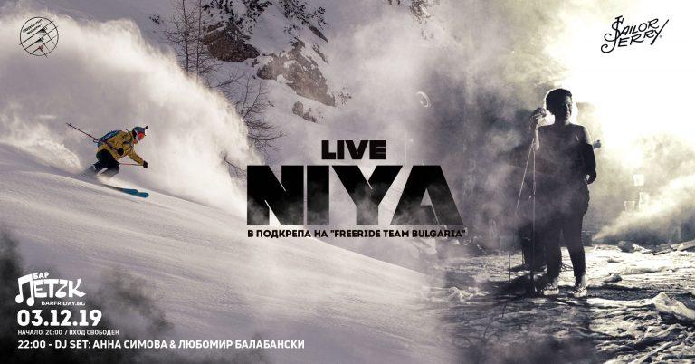 """Концерт за отбора с Ния Петрова и бар """"Петък"""" на 3-ти декември!"""