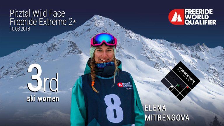 Елена Митренгова стана трета в Питзтал